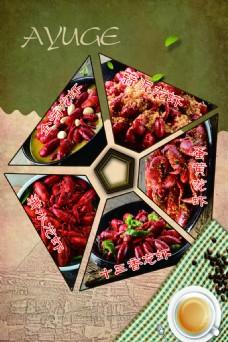 蒜泥龙虾金汤龙虾龙虾拼盘多边形素材