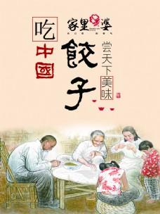 饺子促销海报