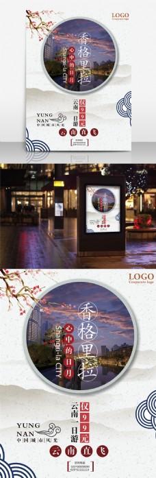 中国风香格里拉旅游海报