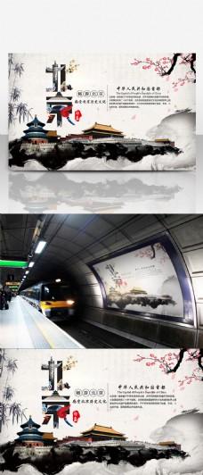 旅游海报之北京印象