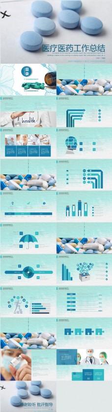医疗医药工作总结