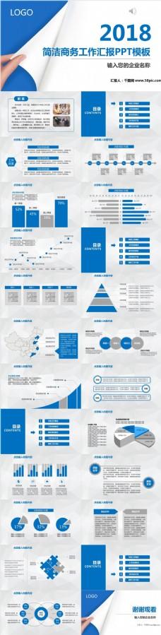 创意商务蓝色极简年度报告计划PPT模板