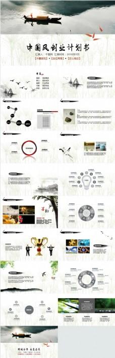 水墨中国风商业计划书PPT模板