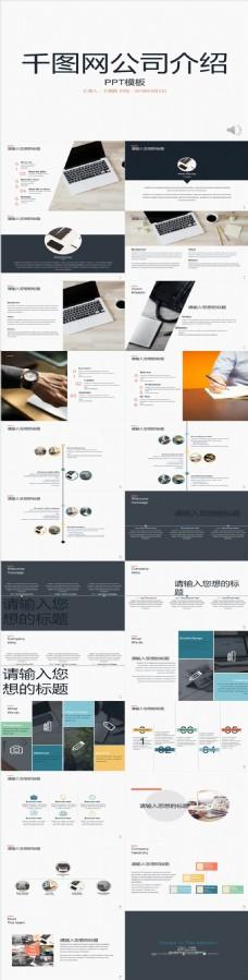 千图网公司介绍PPT模板