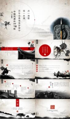 中国风课件PPT模板