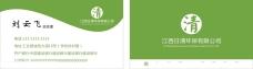 环保绿色简洁名片