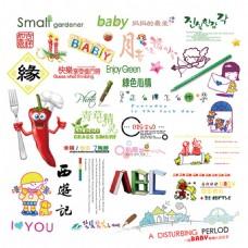 儿童相册艺术字体