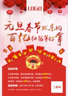 元旦春节红包