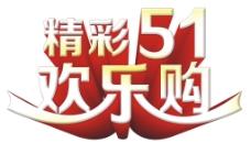精彩51欢乐购艺术字