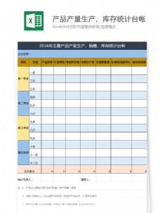 产品产量生产、库存统计台帐