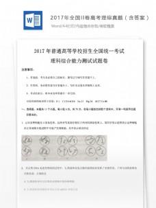 2017全国Ⅱ卷高考理综试题下载-真题