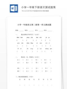 人教版小学一年级下册语文全册册单元测试题集