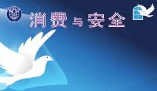 消费安全白鸽背景
