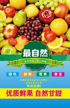 新鲜香甜水果海报背景