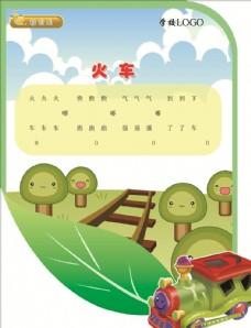 火车图形诗