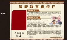 健康教育宣传栏  中医医院