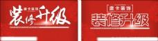红色 装修升级 书法字 进度条