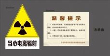 当心电离辐射   温馨提示