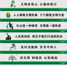 文明标语宣传活动模板源文件设计