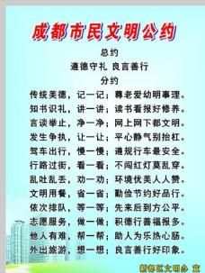 成都市文明公约宣传活动模板源文
