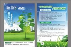 倡导节能环保享受低碳生活宣传活