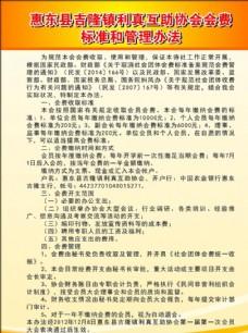 惠东县吉隆镇利真互助协会会费宣