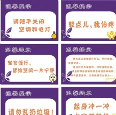 文明标语厕所文明标语宣传活动模
