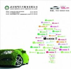 武汉领驾汽车服务有限公司活动海