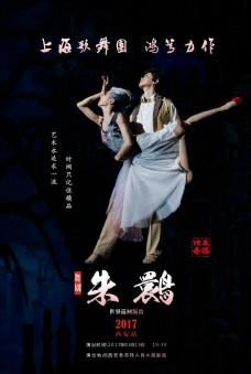 舞剧海报加朱鹮传奇海报宣传活动