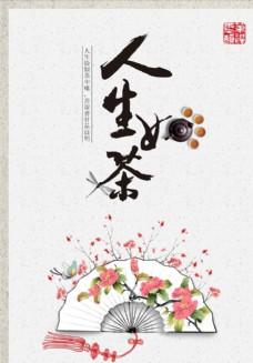 人生如茶茶文化海报