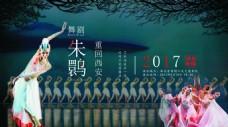 舞剧宣传海报横版宣传活动模板源