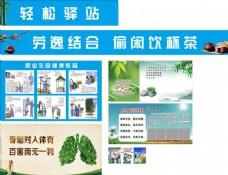 茶水间宣传活动模板源文件设计