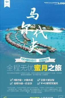 马尔代夫旅行设计海报