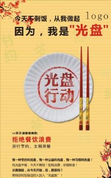 光盘行动CDR海报宣传活动模板