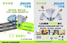 電燈節能品牌宣傳廣告宣傳活動模