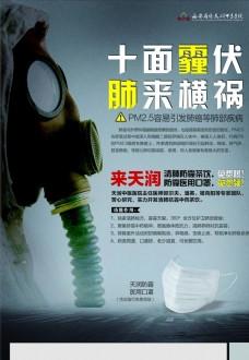 雾霾广告宣传活动模板源文件设计