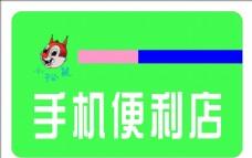 手机便利店灯箱宣传活动模板源文