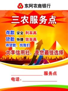 大李三农服务点60x80宣传单