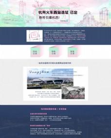 杭州西站网页设计
