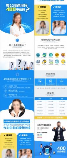 400企业电话详情页模板淘宝电商