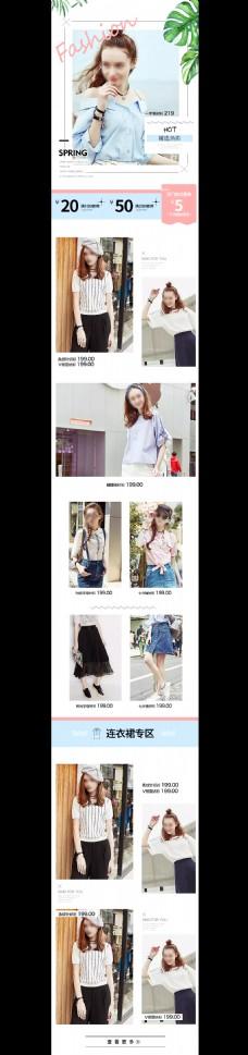 女装首页手机端首页首页模板夏季女装首页