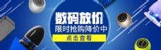 数码产品促销钻展banner