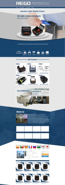 阿里旺科技类网站首页