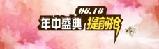 618年中盛典海报banner