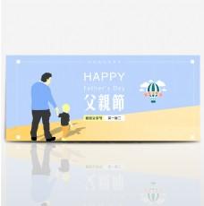 父亲节电商淘宝首页天猫年中大促京东618