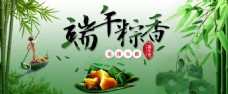 电商淘宝粽情端午节首页活动广告图