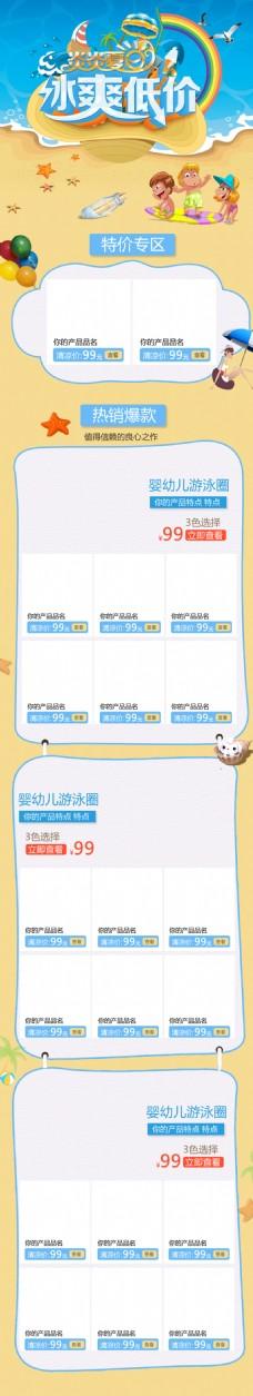 母婴首页模板母婴手机首页装修模板