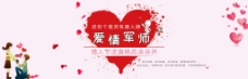 情人节活动banner