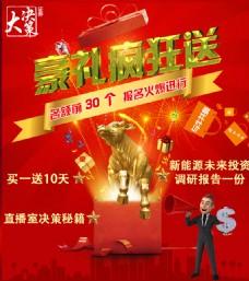 股票金融banner