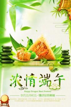粽子节海报